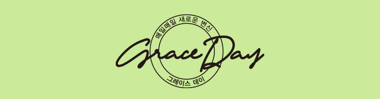 GRACE DAY